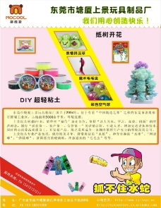 中玩玩具杂专页面图片