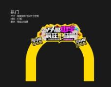 中宇拱门图片