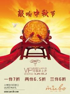 敲响中秋节 促销海报图片