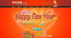 新年促销网店宽频大海报