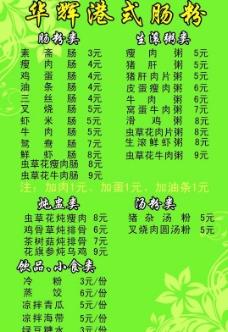华辉 餐牌图片