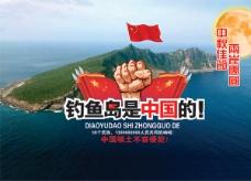 釣魚島是中國的