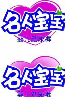 名人宝宝纸尿裤logo图片