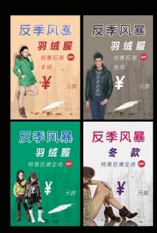 服装反季促销展板图片