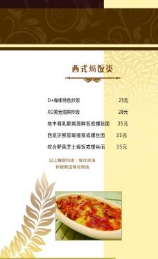 饭店 咖啡菜谱图片