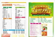 宣传单台北早餐盛大开图片