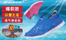 鞋子海报主图图片
