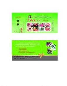 烤肉火锅餐券图片