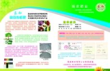 乐和肥业营养成分介绍图片