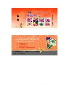 火锅烤肉餐券图片
