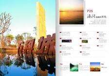 建筑风景房地产书籍装帧设计效果图