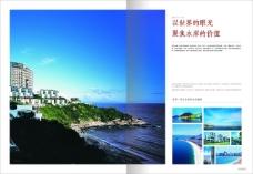 海边别墅房地产书籍装帧设计效果图