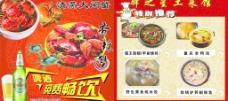土菜馆 螃蟹 啤酒免图片