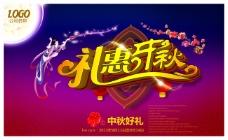 禮惠中秋節海報