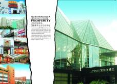 企业建筑房地产书籍装帧设计效果图