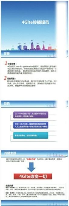 中国移动4G传播规范