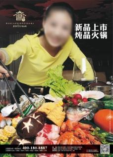 炖品火锅海报图片