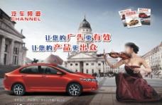 汽车杂志广告图片