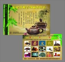 茶楼DM单模板图片