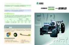 发动机单页图片