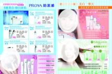 化妆品单页海报图片