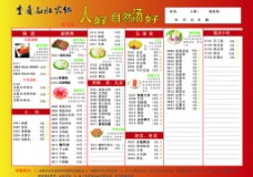 重庆毛肚火锅 菜单图片