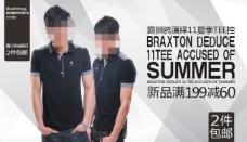 夏季男装T恤