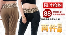 时尚休闲哈伦裤
