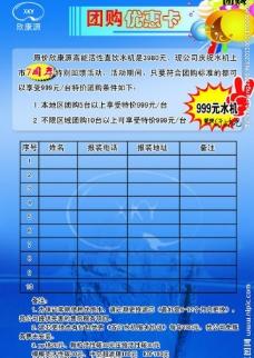饮水机广告 团购产品图片