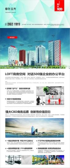企业文化房地产展板展画海报设计效果图