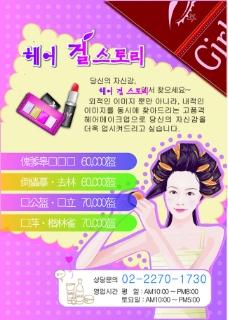 美容美发行业宣传页宣传单海报