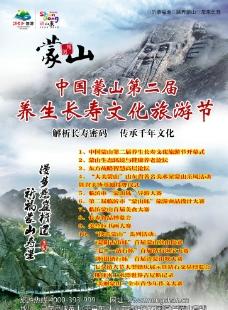 蒙山长寿文化旅游节图片