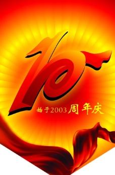 周年庆 10周年庆图片