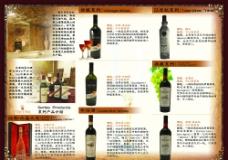 葡萄酒三折页图片