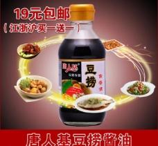 唐人基豆捞酱油图片