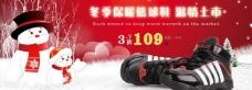 淘宝商城母婴冬季童鞋广告图图片