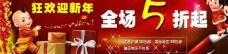 狂欢迎新年 淘宝 网页banner图片
