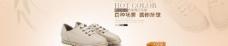 春季女鞋广告图片