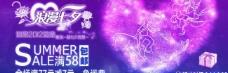 七夕促销广告图片