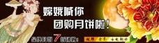 淘宝中秋活动海报 打折促销 嫦娥送月饼图片