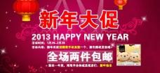 淘宝天猫2013新年大促海报图片