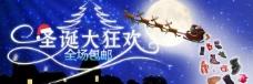 淘宝圣诞节海报 圣诞大狂欢图片
