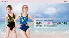 淘宝泳衣促销海报