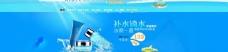 伊贝诗 淘宝促销活动海报首页图psd图片