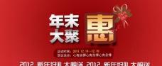 年末聚惠宣传图片
