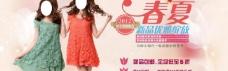 淘宝女装海报促销图广告设计图片