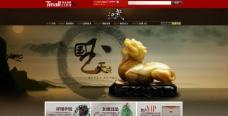 淘宝商城玉器设计图片