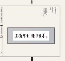 中国移动 正德厚生图片