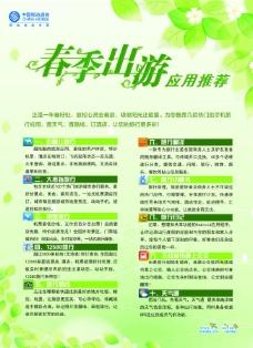 中国移动春季出游应用推荐