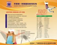 教育展板 国际教育图片